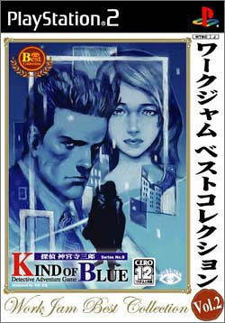 Detective Saburou Jinguji 9 - Kind of Blue